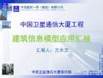 BIM课堂_中国卫星通信大厦工程 建筑信息模型应用