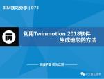 利用Twinmotion2018软件生成地形的方法