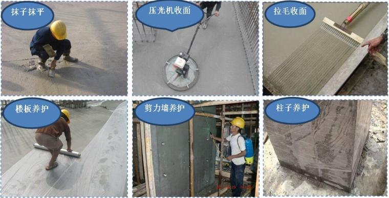 综合办公业务楼工程混凝土施工方案(预拌商品混凝土)
