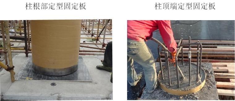 工具式圆柱模板根部定型固定板