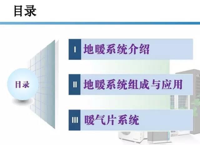 72页|空气源热泵地热系统组成及应用_2