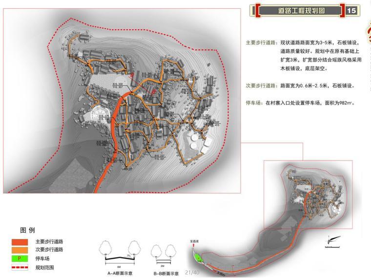 瑶山瑶族村庄茹类村整治规划方案设计文本PDF(40页)_2