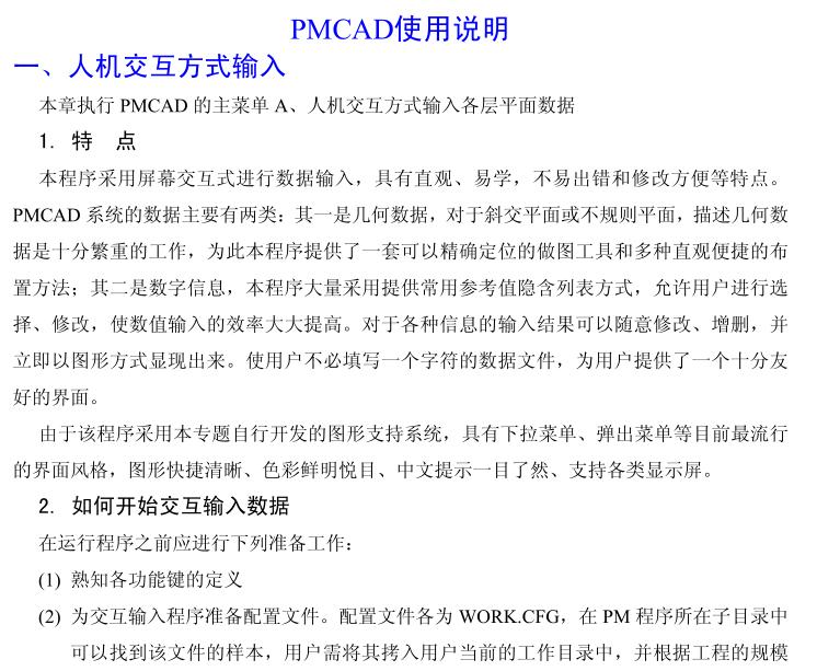 pkpm经典教程(同济大学-于教授)