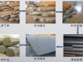 [全国]大跨度钢结构滑移施工技术(共235页)