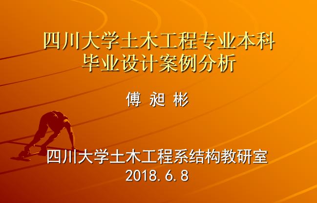 四川大学土木工程本科毕业设计案例分析-傅昶彬_1