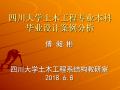 四川大学土木工程本科毕业设计案例分析-傅昶彬