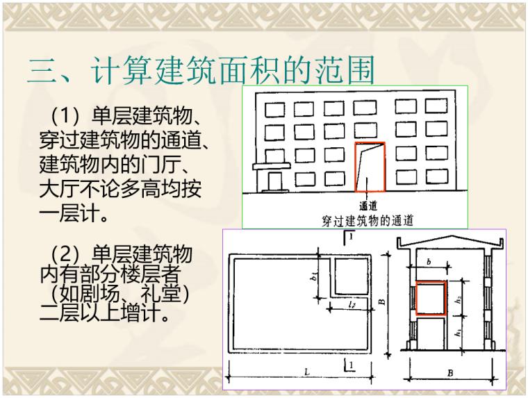 建筑工程土建工程量计算规则