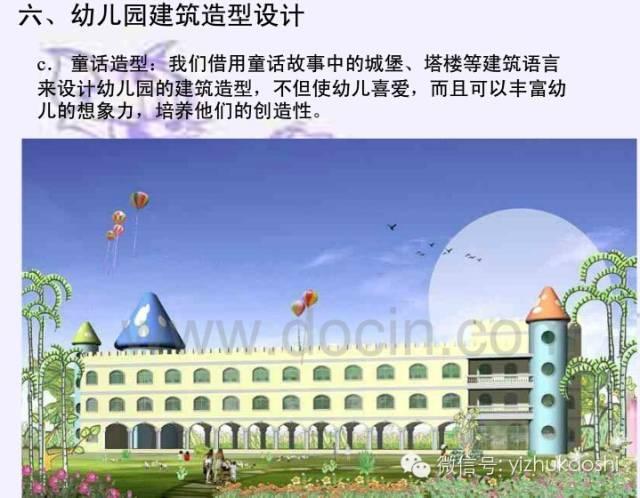 幼儿园建筑设计研究_34