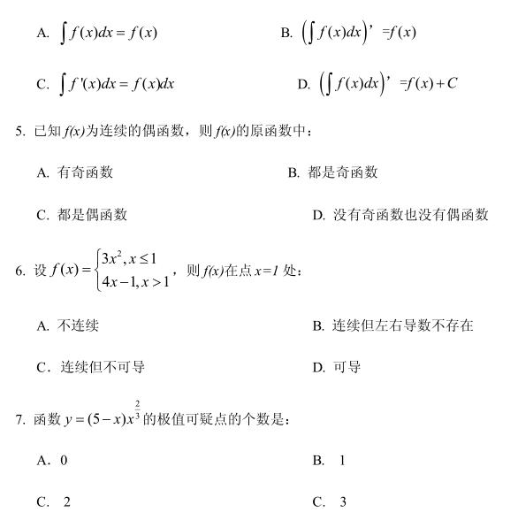 2013一级注册结构工程师基础真题(上、下午)_3