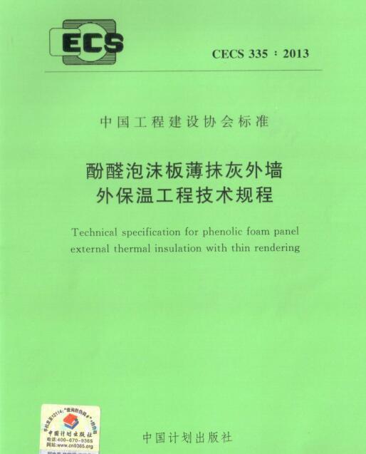 CECS 335-2013 酚醛泡沫板薄抹灰外墙外保温工程技术规程