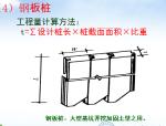 【湖北】桩基础工程计量与计价(共40页)