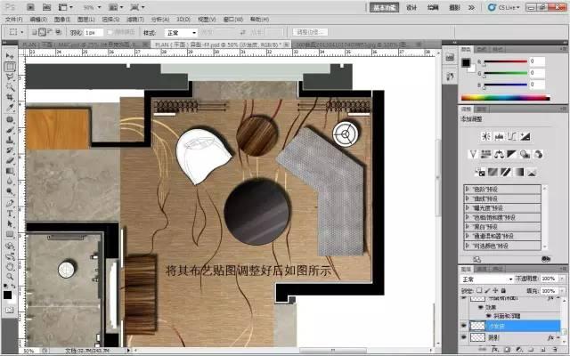 室内设计必学技能:彩色平面图PS教程_48