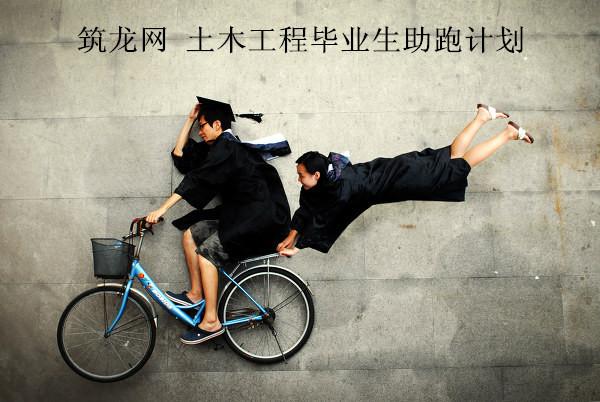 毕业季|筑龙网土木工程毕业生助跑计划正式启动