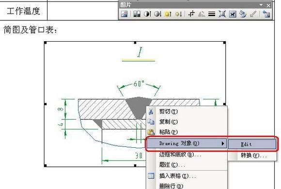 CAD,word,excel之间的转换技巧,终于找到了!_4