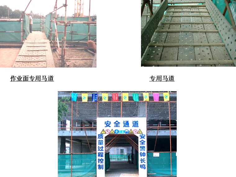 天津建筑工程项目施工安全保证专项方案(附图)