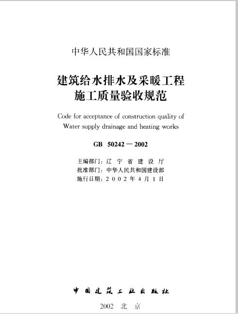 《建筑给水排水及采暖工程施工质量验收规范》GB50242-2002