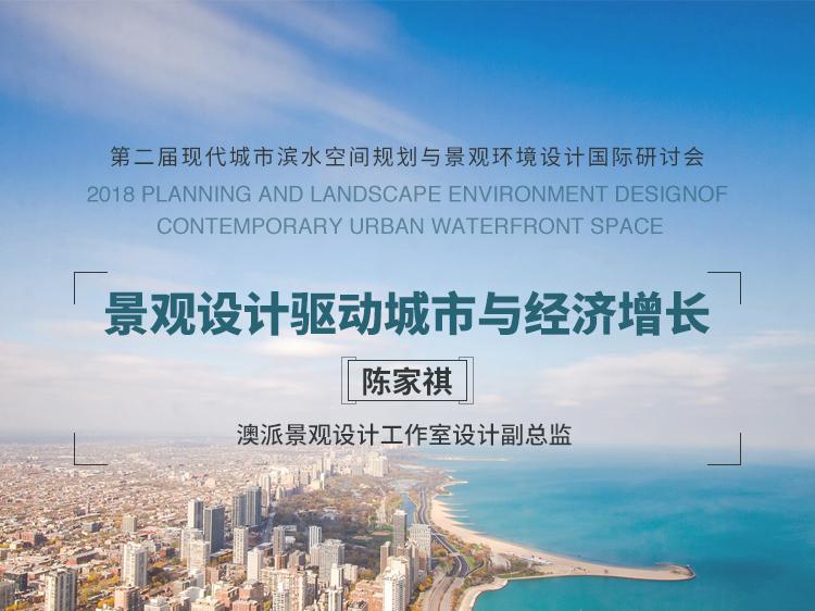 陈家祺《景观设计驱动城市与经济增长》