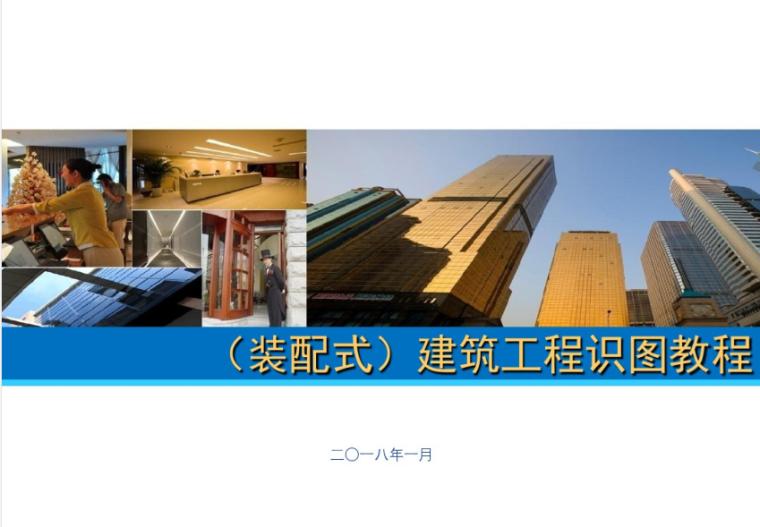 (装配式)建筑工程识图教程