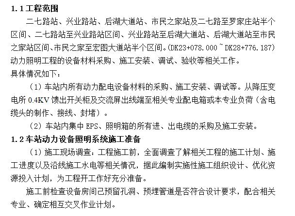 湖北地铁动力照明专项施工方案(中铁)_1