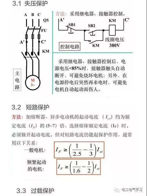 电气二次控制回路知识大全_25