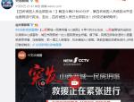 事故 |11月6日山西晋城发生一起坍塌事故!!