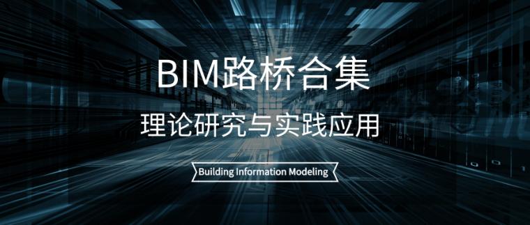 BIM路桥合集(理论研究与实践应用)