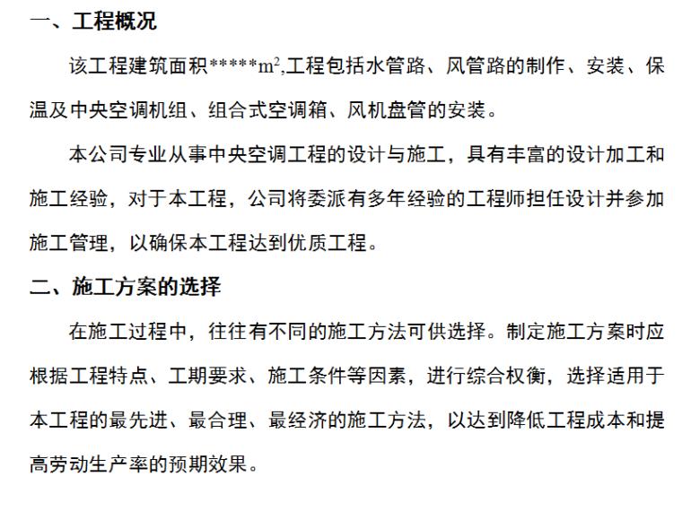 实用性中央空调系统施工方案(Word.10页)