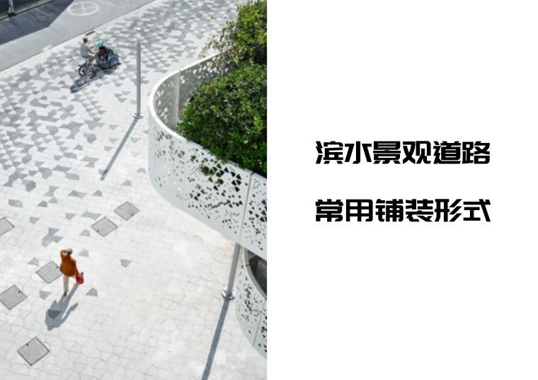 滨水景观道路常用铺装形式