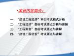 2017一级建造师经济-梅世强精讲讲义(共152页)