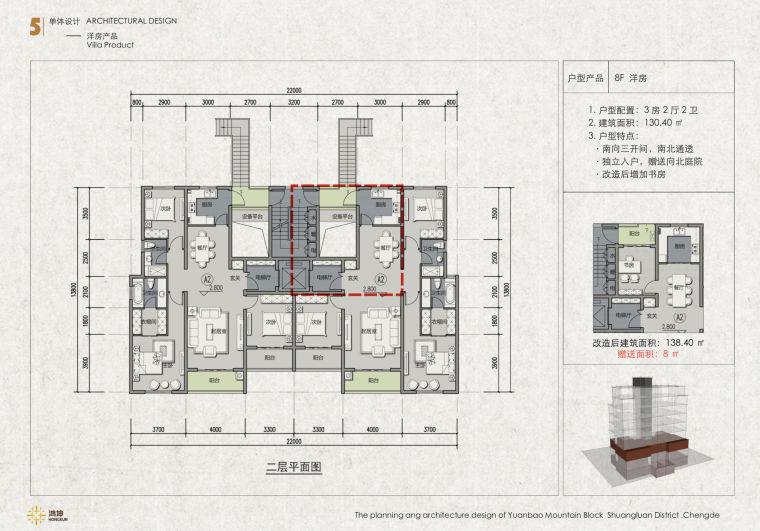 [河北]院落复兴——承德宝山地块规划及建筑设计_10