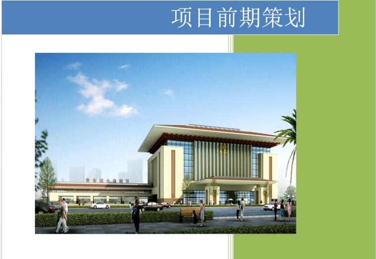 贵安综合保税区建筑工程项目前期策划