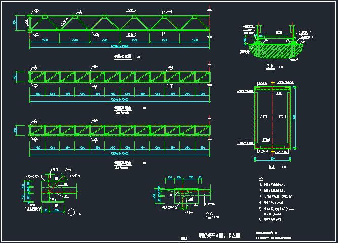 钢桁架结构施工详图