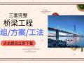 三套完整桥梁施组/方案/工法,供大家学习~~