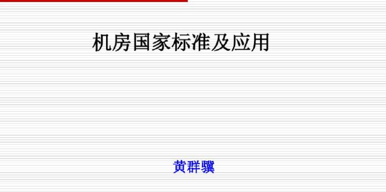 弱电机房规划设计师培训讲义(153页)