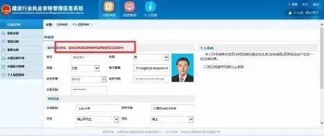 最新!建造师注册手册(个人版、企业版)_25