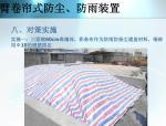 施工现场材料防雨、防尘覆盖装置应用创新QC论文