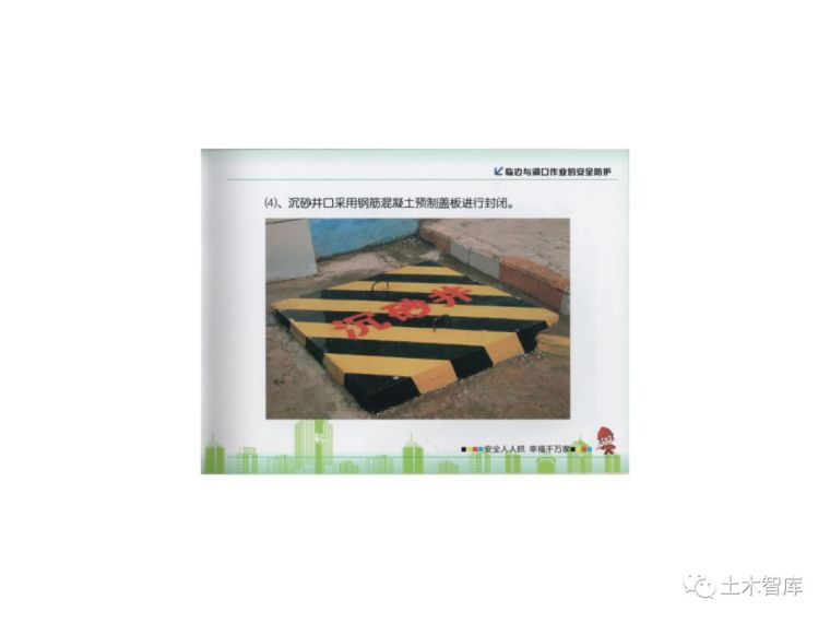 大用系列,建筑施工现场安全知识画册之高处作业_28