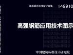 14G910_高强钢筋应用技术图示免费下载