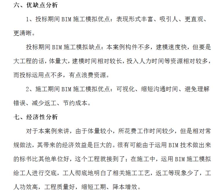 [贵州]博物馆项目中BIM在空腹夹层板施工工艺模拟上的应用_4