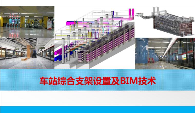 综合管线及BIM技术讲解及应用