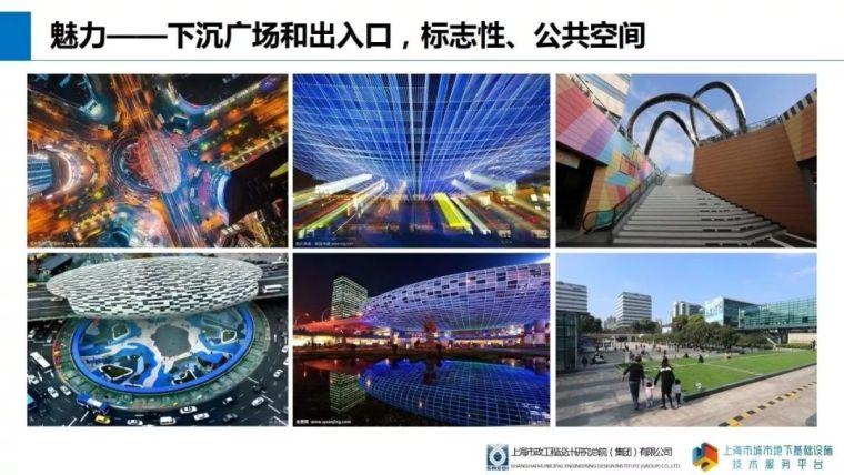 地下规划|上海江湾-五角场地区地下空间的发展历程与特色_22