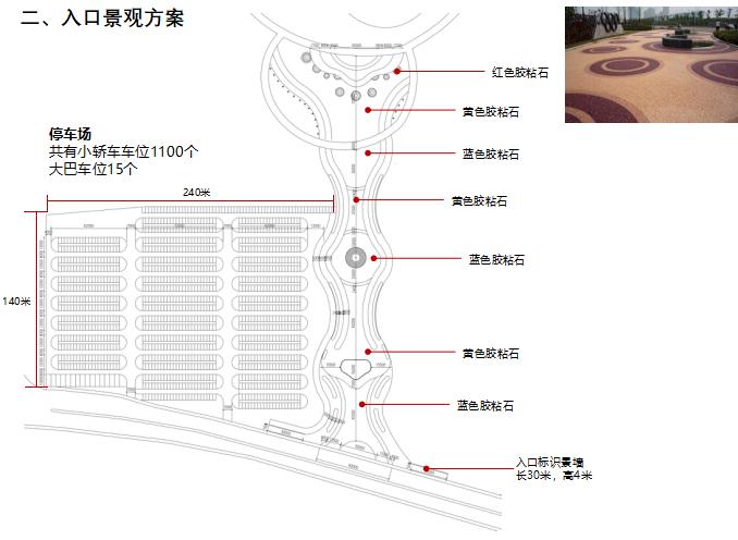 [北京]国际乡村民宿博览会策划方案(厂房改造,生态)C-2 景观入口方案