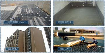 建筑工程防水施工及质量通病防治措施讲座