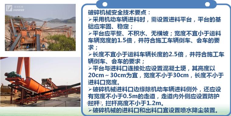 水电工程建设安全生产技术培训讲义(70页,图文并茂)