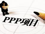 PPP项目联合体投标经典十问十答