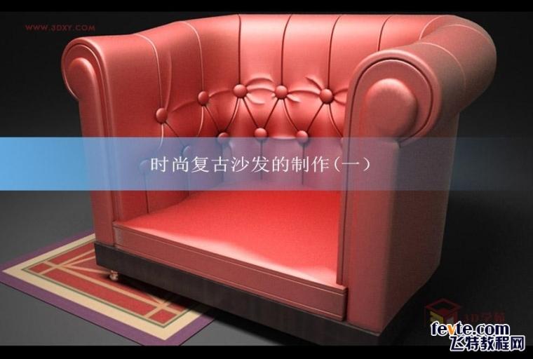 超详细的3DSMAX制作欧式沙发教程
