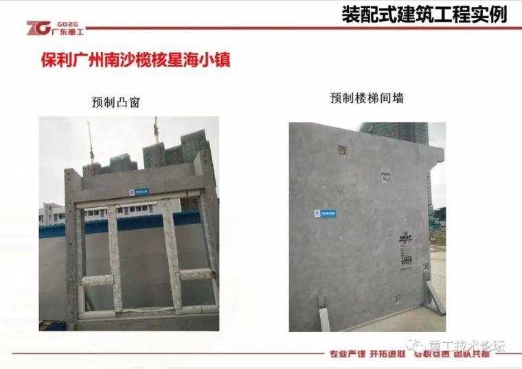 装配式建筑技术之②--国内应用现状PPT版_48