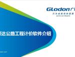 广联达计价软件操作教程(公路)