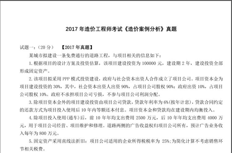 2017年造价师考试真题-案例分析(附答案)