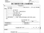 【B类表格】施工组织设计与施工方案报审表
